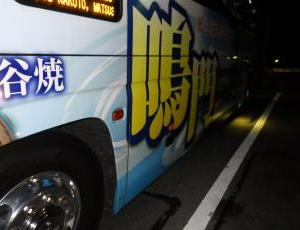 京都賃貸不動産研修ツアー12(一路徳島へ)