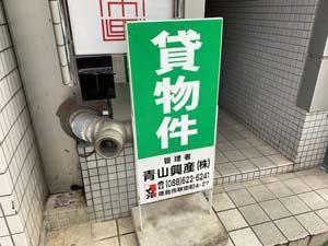 秋田町発24時「東京都知事に請求?」