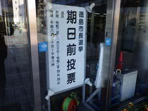 徳島市役所 市長選挙の不在者投票へ