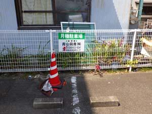 管理月極駐車場 春の除草作業