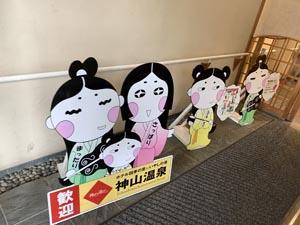 サークル活動 温泉部 神山温泉