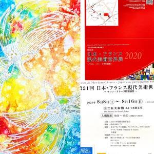 日仏現代美術世界展、始まっています