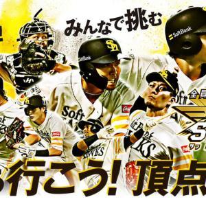 さあ日本シリーズ!! 待ってろジャイアンツ!!!