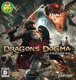 『ドラゴンズドグマ』てゲーム、面白いの?