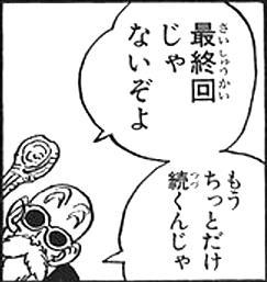 鳥山明「早く連載終われ・・・・」 尾田栄一郎「連載終わるのやぁ~だ!!」
