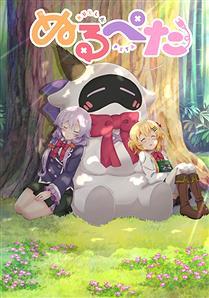 【2019年秋アニメ】今期見るアニメが『ぬるぺた』『本好きの下克上』くらいしかない・・・