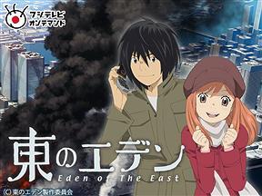 『東のエデン』と言うアニメ見たんだがwwww