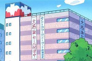 """『クレヨンしんちゃん』の実在する人名とか施設を""""もじったヤツ""""あげてけ"""