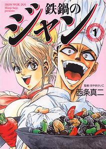 『鉄鍋のジャン』とか言う料理漫画