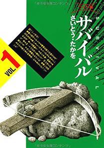 『サバイバル』って言う昭和の漫画wwwww【ネタバレ注意】
