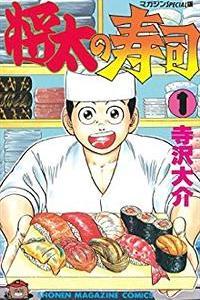 『将太の寿司』とか言う寿司漫画の最高傑作