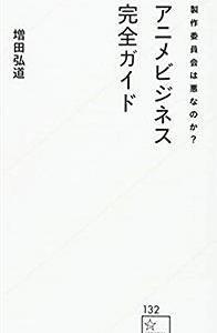 """""""深夜アニメの走り""""ってなんだろう?"""