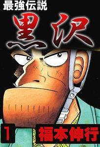 『最強伝説黒沢』とか言うマンガ