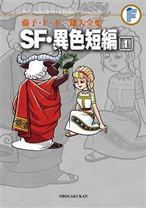 「藤子・F・不二雄」の漫画って「ドラえもん」以外は知名度そこそこだったりあまりなかったりってのが大半だよな
