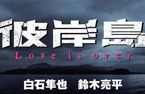 ドラマ版『彼岸島 Love is over』の1話を見てるんやがwwwww
