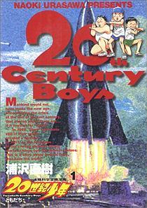 『20世紀少年』とか言う名作マンガ、語られない