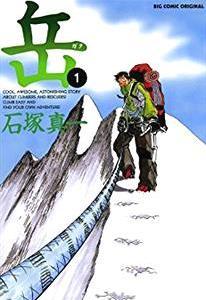 「登山マンガ」で面白いの教えて!
