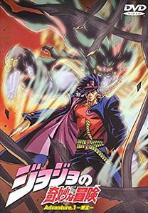 『ジョジョ3部OVA』って、酷評されてるけどめっちゃ面白くね?