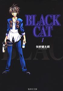 『ブラックキャット』とか言う名作漫画