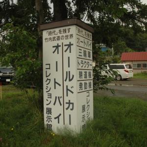 ぶらり博物館めぐりの旅 in 青森(1)