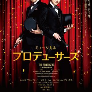 ミュージカル『プロデューサーズ』を観劇♬♪アトリエ Pinot・Noir(ピノ・ ノ ワール)
