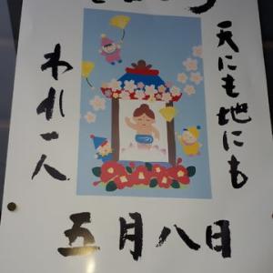 一宮仏教会の花まつり