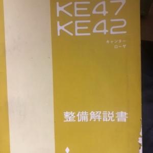 KE47エンジンに関する情報をお持ちの方にお願いがあります。その⑤
