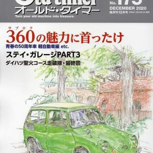 Old Timer VOL175は今月10月26日の発売です。