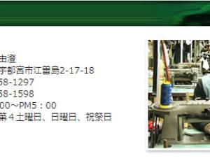 質実剛健な昔ながらの職人さんに製作して頂ける三菱ジープJ50系の幌のご案内です。