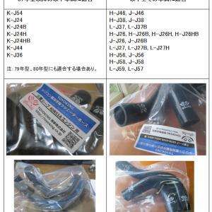 三菱ジープ互助会特製三菱ジープ用ラジエターホース一覧