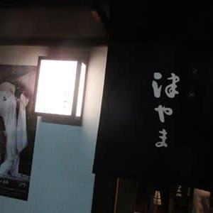 「津やま」 赤坂