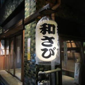 「和さび」 名古屋