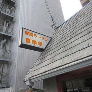野菜ラーメン 「喜楽亭」 名古屋