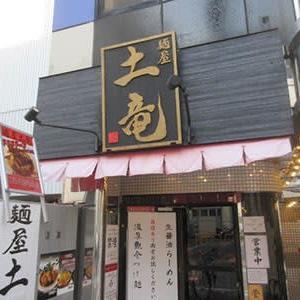 麺屋 「土竜(もぐら)」  八王子