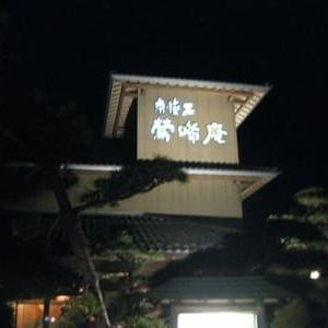 「鶯啼庵(おうていあん)」に~~また~~