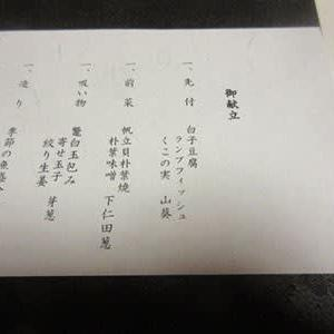 「若松ゆがわら石亭」  神奈川県 湯河原