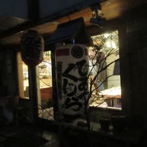 「ひみつ くじら」に初~~今は~~「薫滋囉(くじら)」すげー店だ!