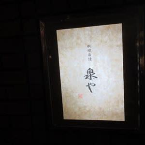 料理自慢 「泉や」に~~ヒサのビサ!