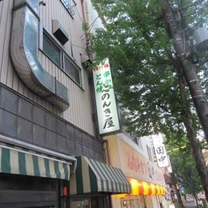 「のんき屋」に初~~名古屋のソウルフード満載!