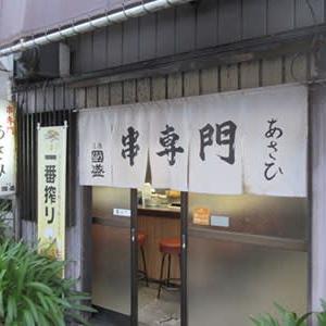「あさひ」からの~「山本屋 本店」~食い倒れた!