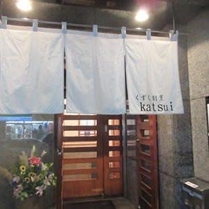 くずし割烹「Katsui(かつい)」は最高~~