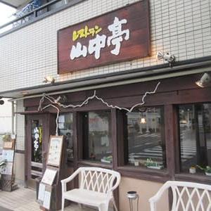 レストラン「山中亭」 八王子 めじろ台