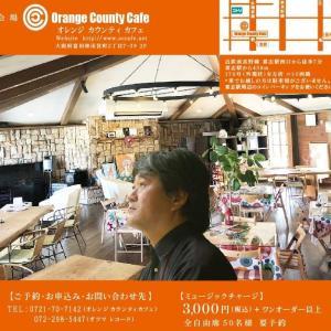 12/8 Orange County cafe(オレンジ カウンティ カフェ)♪ 祝!10周年記念演奏会。@大阪富田林