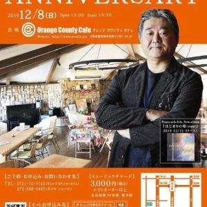 *Orang County cafe(オレンジ カウンティ カフェ)* 祝!10周年記念 ~ANNIVERSARY~