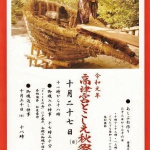 10/27 明日は、大阪 浪速『高津宮/魂入れ神事』での「いのり」ピアノ演奏!