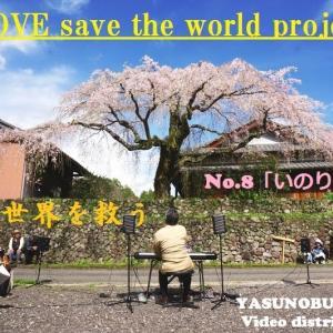 「いのり ~世界平和~」LOVE save the world ~愛は世界を救う~ project 第八弾! MIDIオルゴール