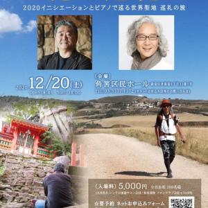魂の巡礼 松尾泰伸ピアノコンサート~ピアノとイニシエーションで巡る世界聖地巡礼の旅