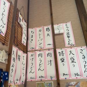 志村けんさんも愛した武蔵野うどん
