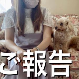 YouTube【ご報告】
