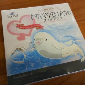 かわいいシロイルカのラングドシャ